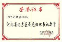 河北省优 秀基层党组织书记称号
