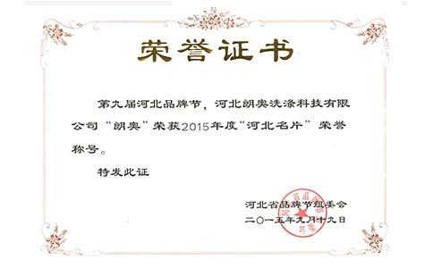 """2015年度""""河北名片""""荣誉证书"""