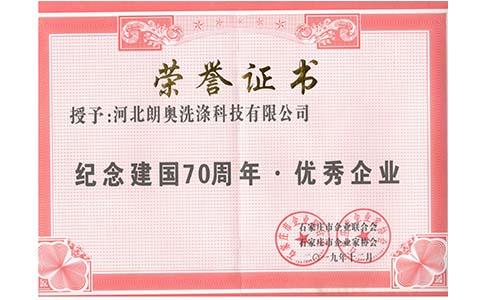 优秀企业荣誉证书